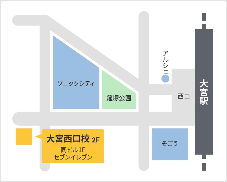 森塾 大宮西口校の地図